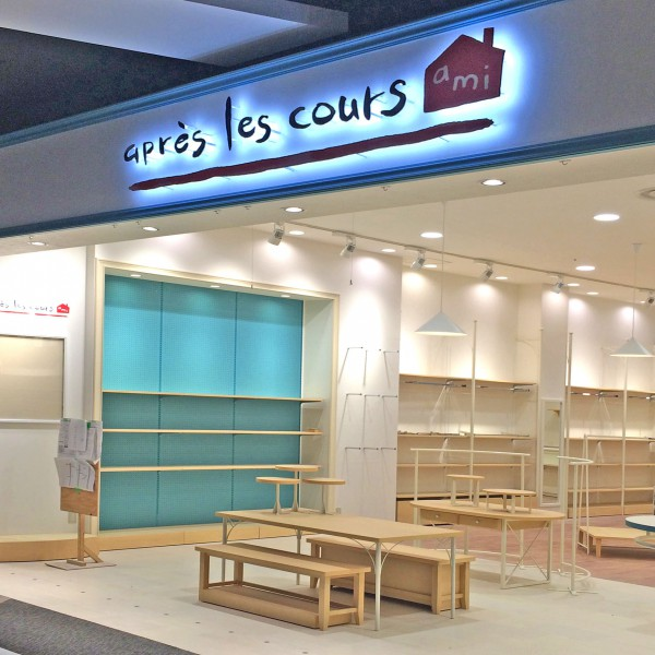 après les cours ami  イオンモール四條畷店