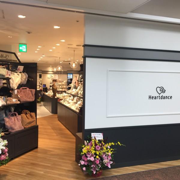 Heartdance 京王モール店